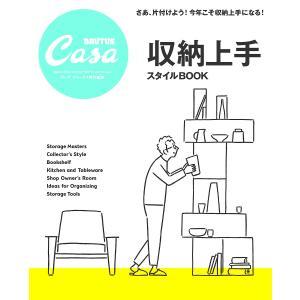 収納上手スタイルBOOK MAGAZINE HOUSE MOOK extra issue bookfan