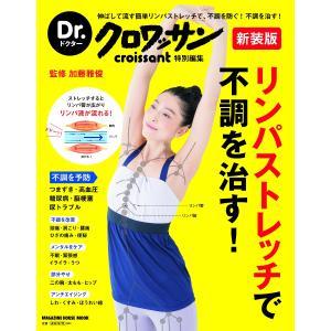 リンパストレッチで不調を治す!/加藤雅俊 bookfan