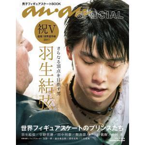 世界フィギュアスケートのプリンスたち/中本徳豊 bookfan