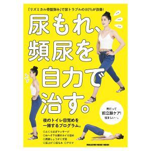尿もれ、頻尿を自力で治す。 「リズミカル骨盤弾み」で尿トラブルの80%が改善!|bookfan