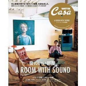 音のいい部屋。 MAGAZINE HOUSE MOOK extra issue bookfan