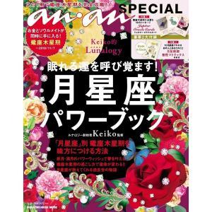 眠れる運を呼び覚ます!月星座パワーブック Keiko的Lunalogy / Keiko bookfan
