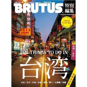 台湾で見る、買う、食べる、101のこと。 / 旅行
