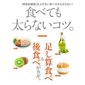 食べても太らないコツ。/足立香代子 bookfan