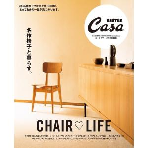 名作椅子と暮らす。 CHAIR LIFE MAGAZINE HOUSE MOOK extra issue|bookfan