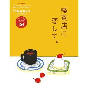 喫茶店に恋して。/旅行|bookfan