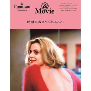 映画が教えてくれること。 &Premium特別編集合本「映画」BOOK &Movie|bookfan