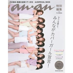 乃木坂46真夏の全国ツアー2018公式SPECIAL BOOK|bookfan