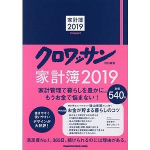 '19 家計簿|bookfan