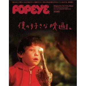 僕の好きな映画。|bookfan