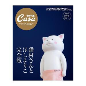 猫村さんとほしよりこ 完全版 THE SUPER HOUSEKEEPER CAT / ほしよりこ