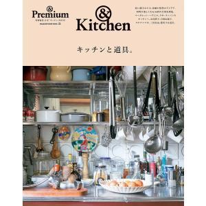キッチンと道具。 &Premium特別編集合本「キッチン」BOOK &Kitchen|bookfan
