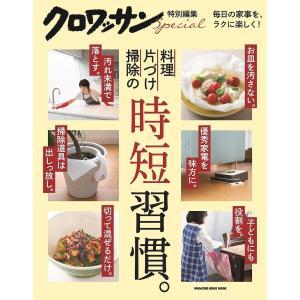 料理 片づけ 掃除の時短習慣。