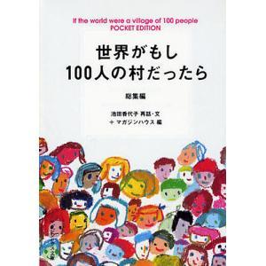 世界がもし100人の村だったら 総集編 POCKET EDITION / 池田香代子 / マガジンハウス|bookfan