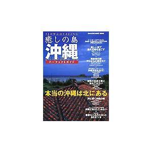 出版社:マガジンハウス 発行年月:2001年08月 シリーズ名等:マガジンハウスムック