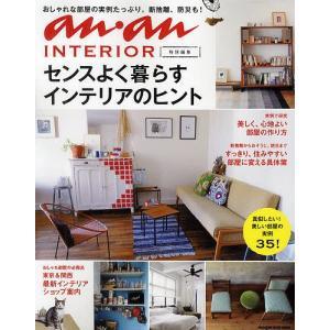 センスよく暮らすインテリアのヒント an・an INTERIOR/マガジンハウス|bookfan