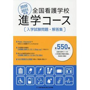 全国看護学校進学コース入学試験問題・解答集 2020/2021年版