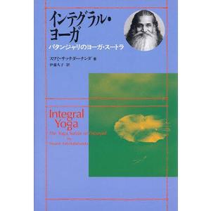 インテグラル・ヨーガ パタンジャリのヨーガ・スートラ / スワミ・サッチダーナンダ / 伊藤久子