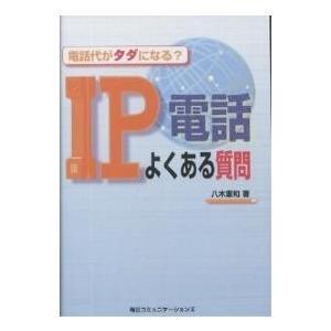 IP電話よくある質問 電話代がタダになる? / 八木重和|bookfan