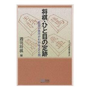 将棋・ひと目の定跡 局面の急所がわかる200問 / 週刊将棋