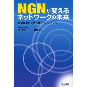 NGNが変えるネットワークの未来 産消逆転による企業イノベーション / 藤吉栄二 / 一瀬寛英|bookfan