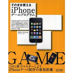 そのまま使えるiPhoneゲームプログラム / 藤枝崇史