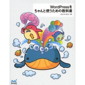 WordPressをちゃんと使うための教科書 / たにぐちまこと