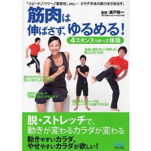 監修:廣戸聡一 出版社:マイナビ出版 発行年月:2011年12月
