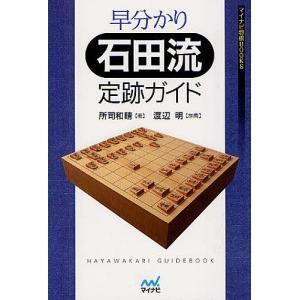 早分かり石田流定跡ガイド / 所司和晴