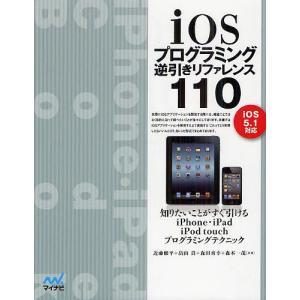 iOSプログラミング逆引きリファレンス110 / 近藤修平 / 畠山貴 / 森田秀幸