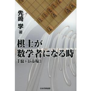 棋士が数学者になる時 / 先崎学