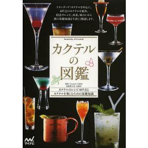 カクテルの図鑑 カクテルのレシピ407点とカクテルを楽しむための基礎知識 / Cocktail15番地