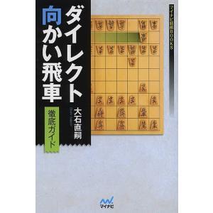 ダイレクト向かい飛車徹底ガイド/大石直嗣...