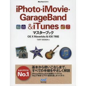iPhoto・iMovie・GarageBand & iTunesマスターブック / TARTDESIGN