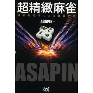 超精緻麻雀 多角的思考による盤面把握 / ASAPIN