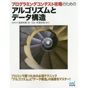 著:渡部有隆 出版社:マイナビ出版 発行年月:2015年01月