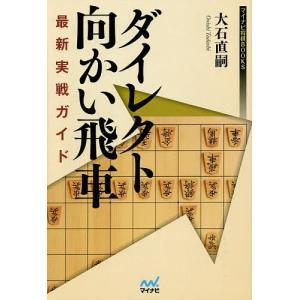ダイレクト向かい飛車最新実戦ガイド/大石直嗣...
