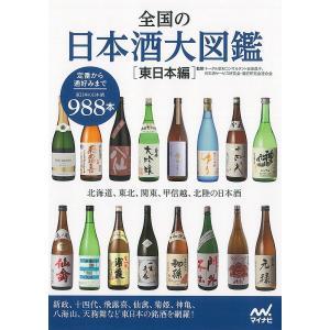 全国の日本酒大図鑑 東日本編/友田晶子/日本酒サービス研究会...