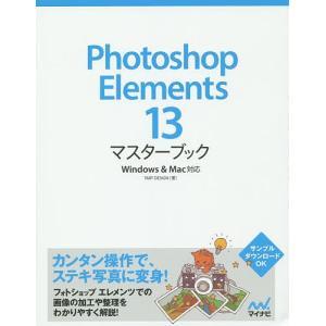 Photoshop Elements 13マスターブック / TARTDESIGN