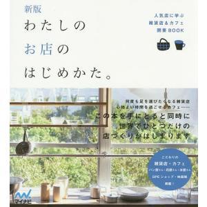 わたしのお店のはじめかた。 人気店に学ぶ雑貨店&カフェ開業BOOK / 「わたしのお店のはじめかた。」編集部