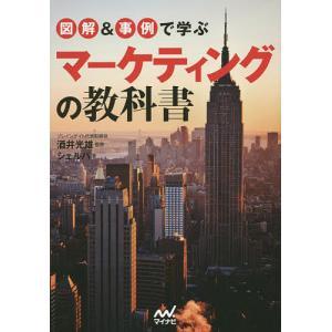 監修:酒井光雄 著:シェルパ 出版社:マイナビ出版 発行年月:2015年01月