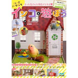 もっと鳥さんと仲良くなれる・バードハウスでインコと遊ぼう 簡単!組み立て!バードハウス付 / Birdstory