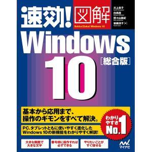 速効!図解Windows 10 総合版 / 川上恭子 / 白鳥睦 / 野々山美紀