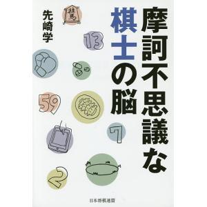 摩訶不思議な棋士の脳 / 先崎学