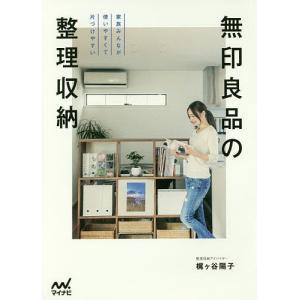 著:梶ケ谷陽子 出版社:マイナビ出版 発行年月:2016年03月