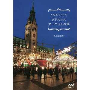 きらめくドイツクリスマスマーケットの旅 / 久保田由希 / 旅行