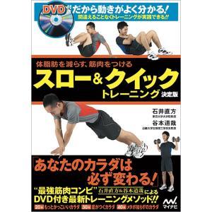 スロー&クイックトレーニング 体脂肪を減らす、筋肉をつける / 石井直方 / 谷本道哉|bookfan