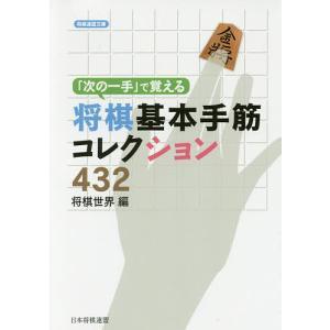 「次の一手」で覚える将棋基本手筋コレクション432/将棋世界