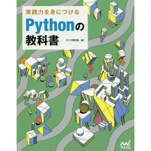 実践力を身につけるPythonの教科書 / クジラ飛行机|bookfan