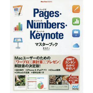 Pages・Numbers・Keynoteマスターブック / 東弘子